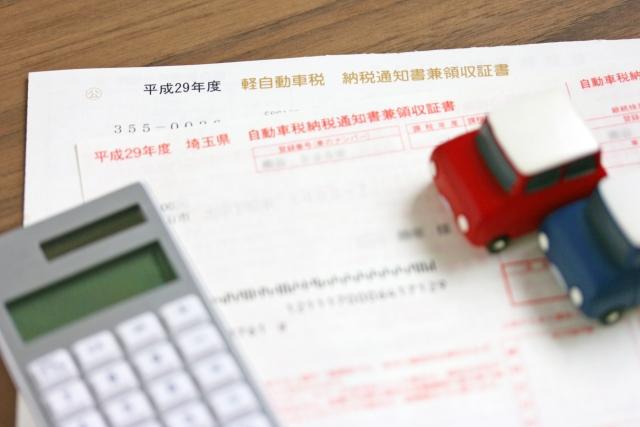 自動車税の種類や金額、支払い方法や遅延についてのトリビア