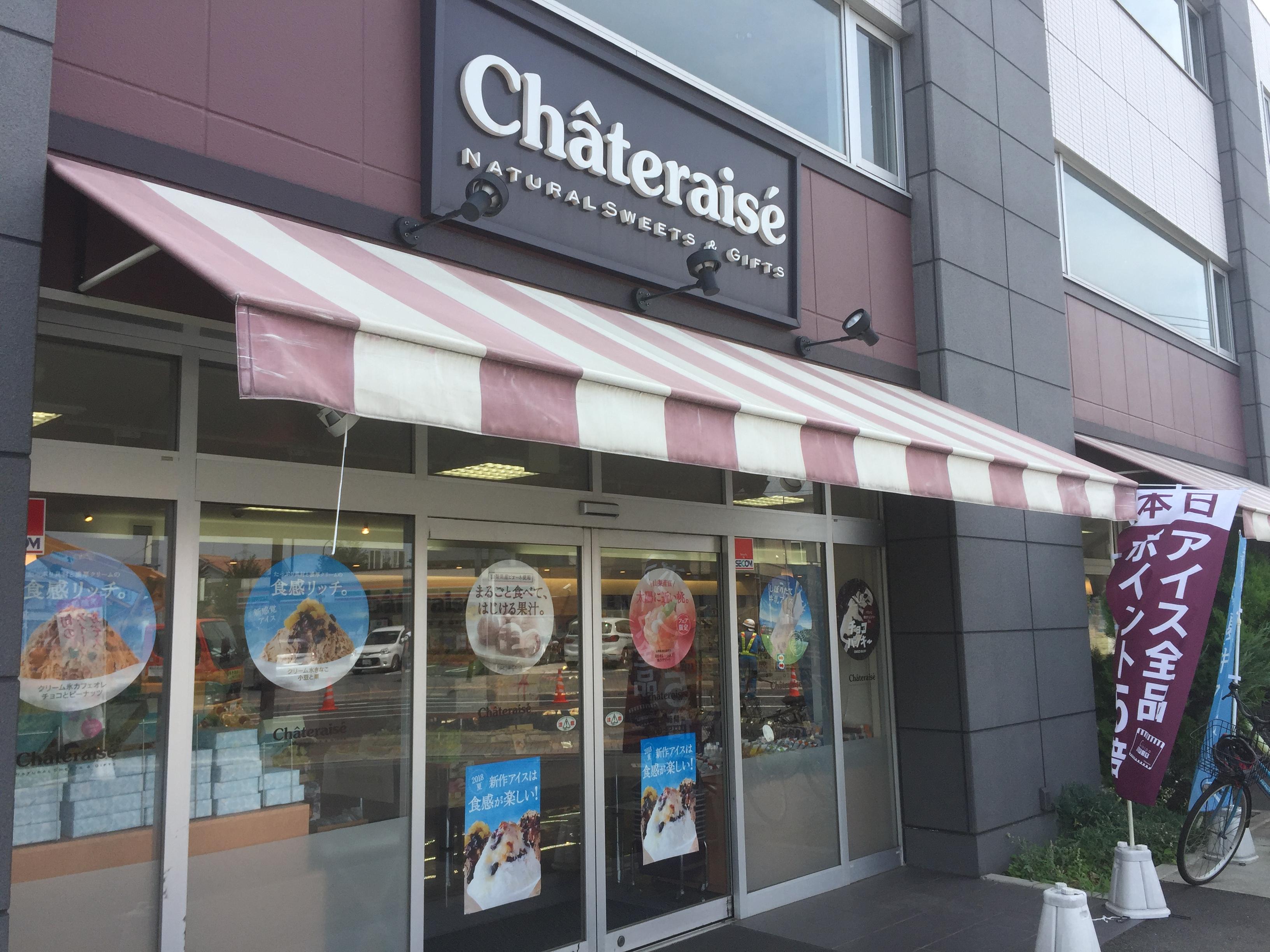 シャトレーゼの店舗や営業時間、商品や工場見学について